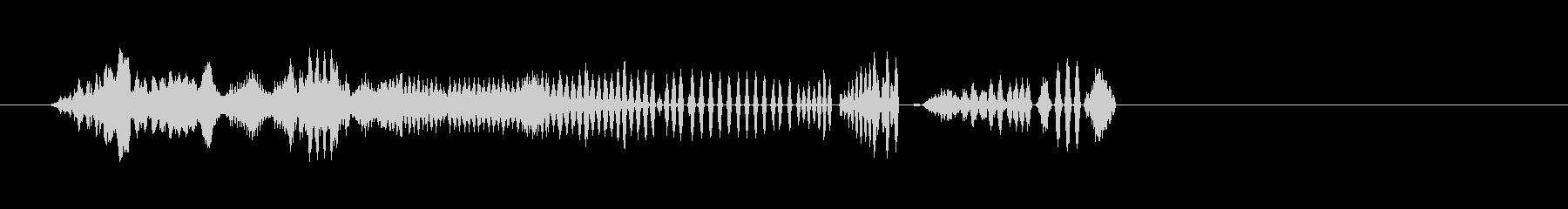 厳しいバズストレッチボーカルで動作...の未再生の波形