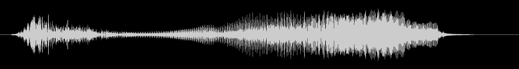 うおおっ!(Type-E)の未再生の波形