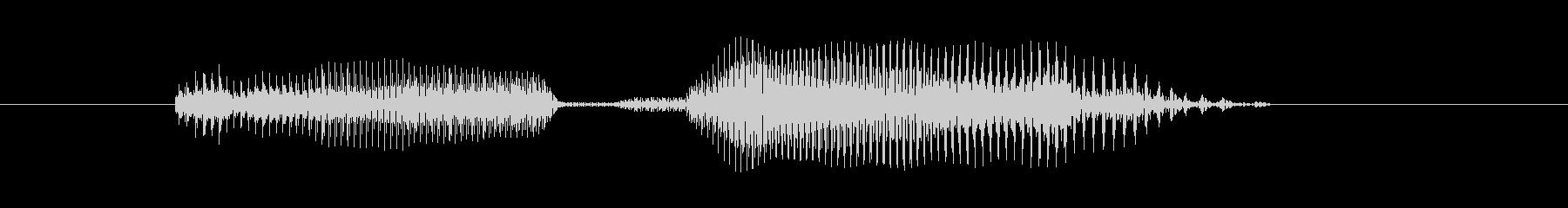 UNO・ウノ(女の子)の未再生の波形