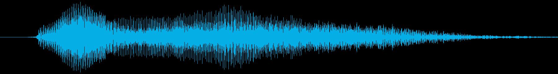 ワーォ♥(ため息) エフェクトなしの再生済みの波形