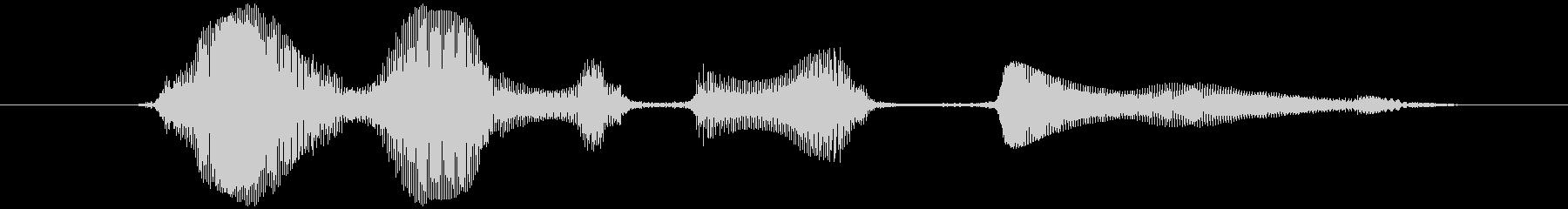 鳴き声 男性の恐怖のhimき03の未再生の波形