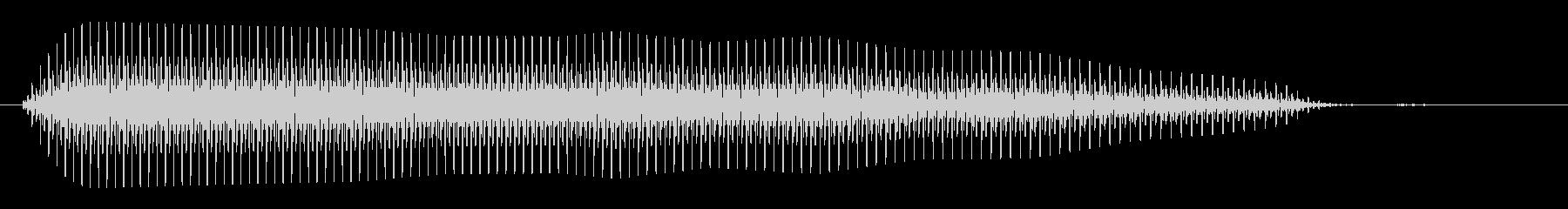 ブワ↓〜ン(下がっていく)の未再生の波形