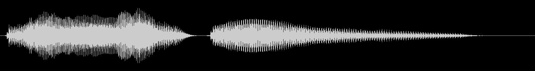びっくりチキン大 標準の未再生の波形
