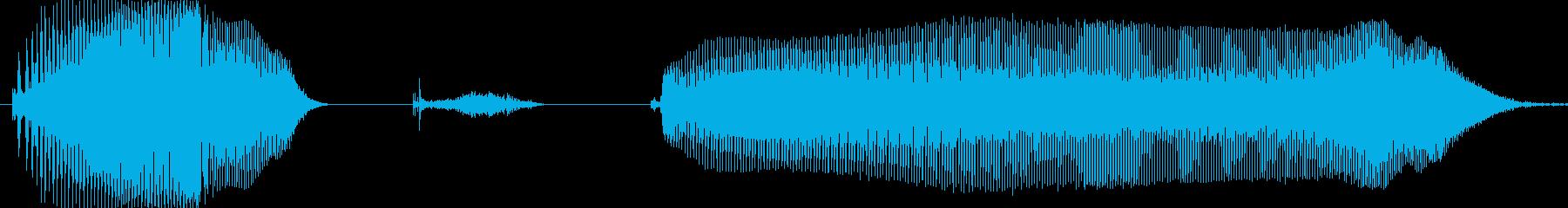 起きて!の再生済みの波形