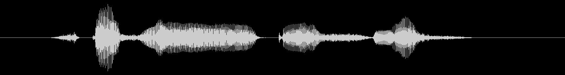 スタジオへお返ししますの未再生の波形