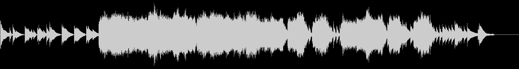 ピアノとバイオリンの切ないバラードの未再生の波形