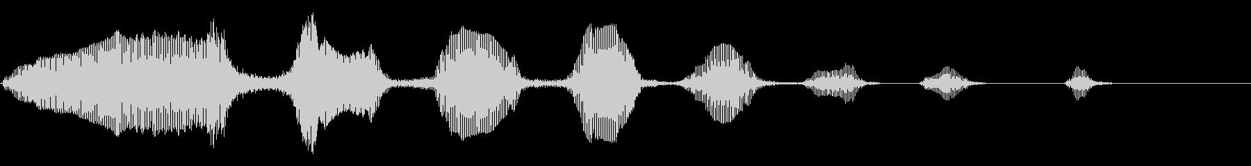 ハーッハッハッハッハの未再生の波形