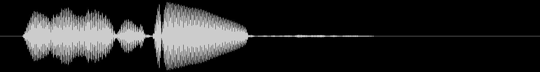ポコッ(沼にはまったような音)の未再生の波形
