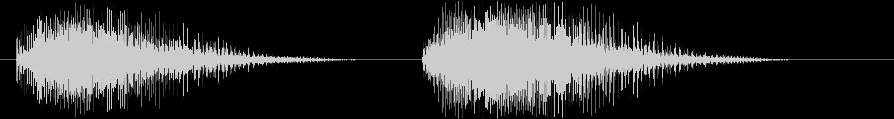 カァカァ!(カラスの鳴き声)擬音2発の未再生の波形