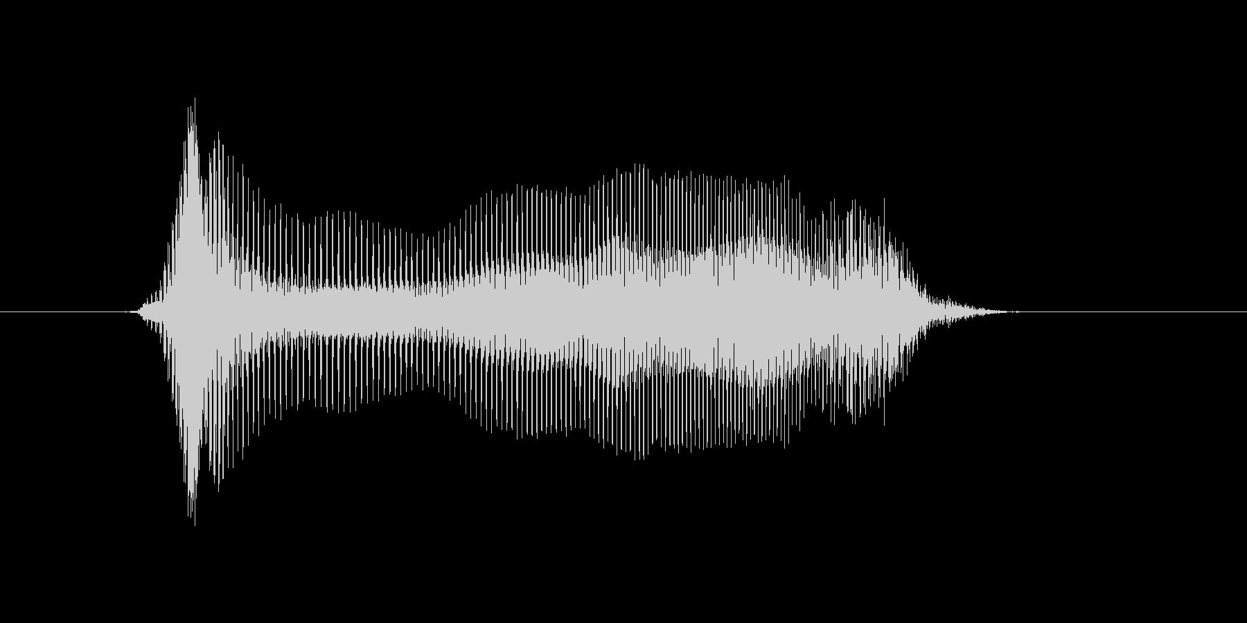 わー! の未再生の波形