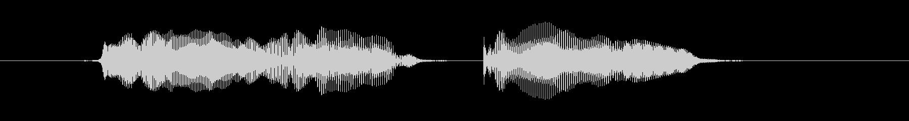 マンチキン、女性の声:どういたしましての未再生の波形