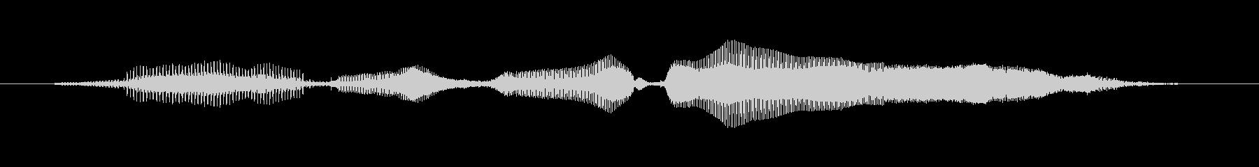 なるほどぉ(のんびり)の未再生の波形