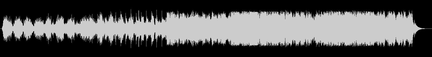 達成感のある管弦バラード曲の未再生の波形