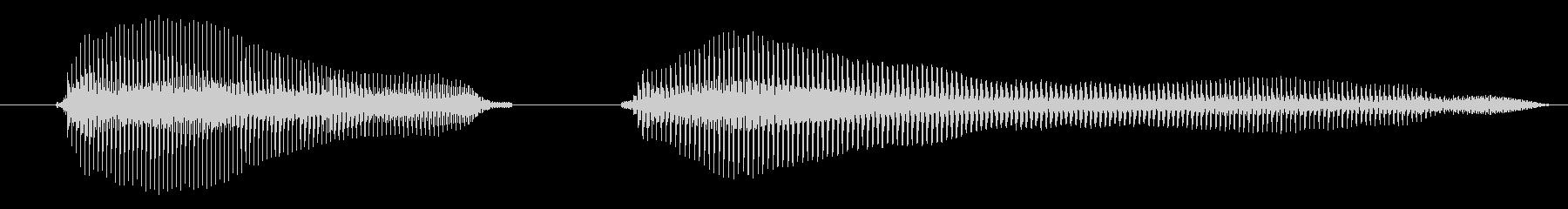 ばいばーい(子供)【ゲーム・アプリ終了】の未再生の波形
