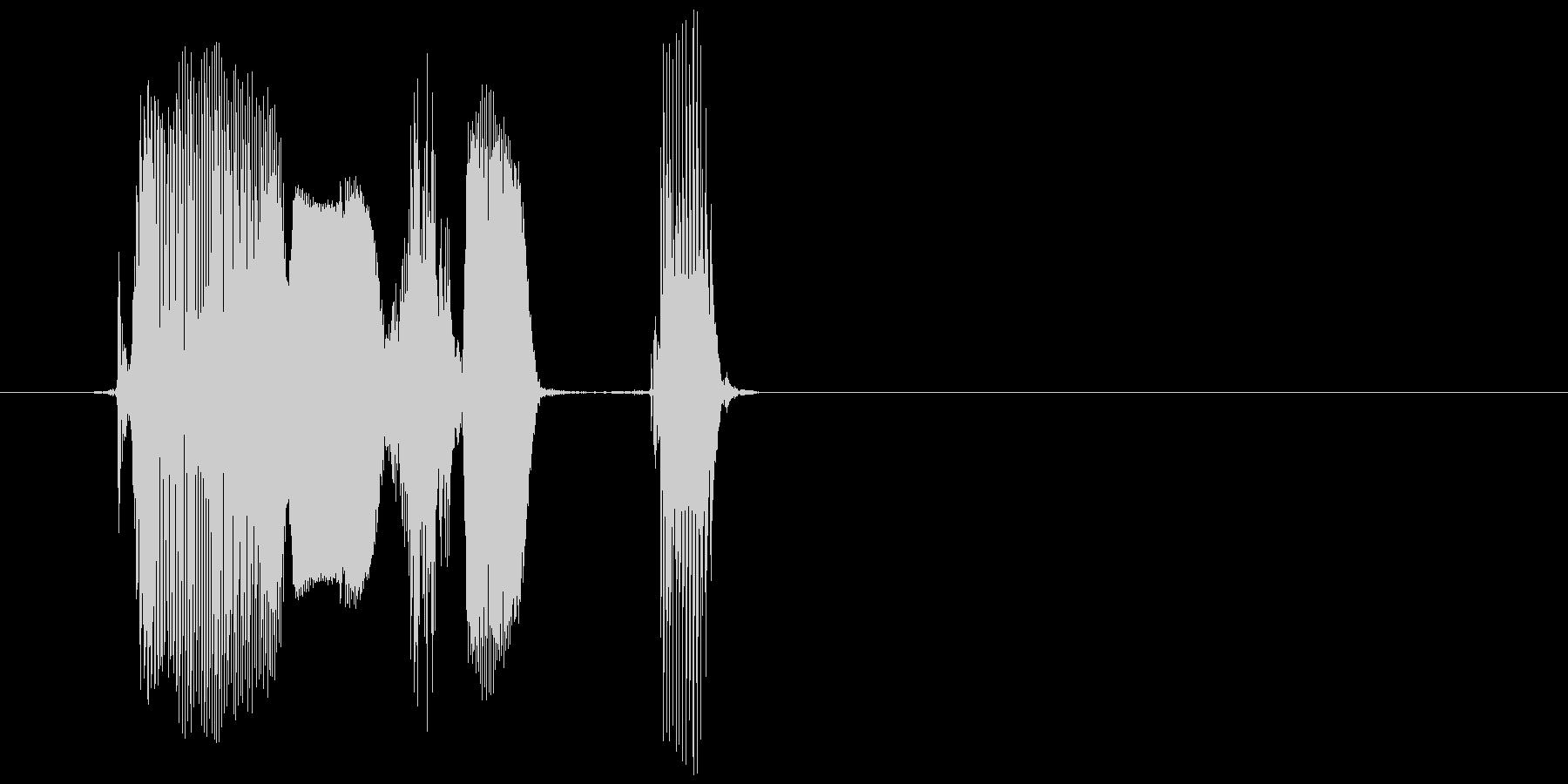 「ゲームセット」の未再生の波形