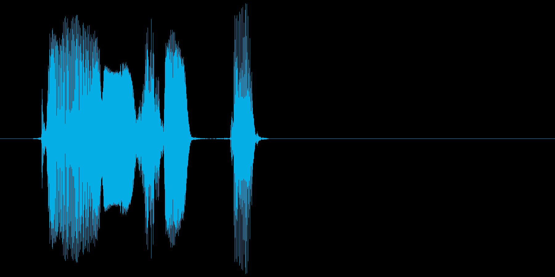 「ゲームセット」の再生済みの波形
