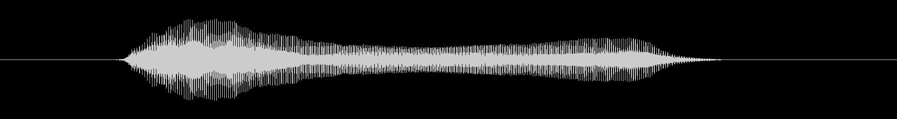 やー! の未再生の波形