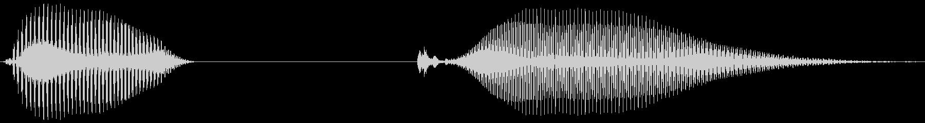 【子供の一人称】ボク……の未再生の波形