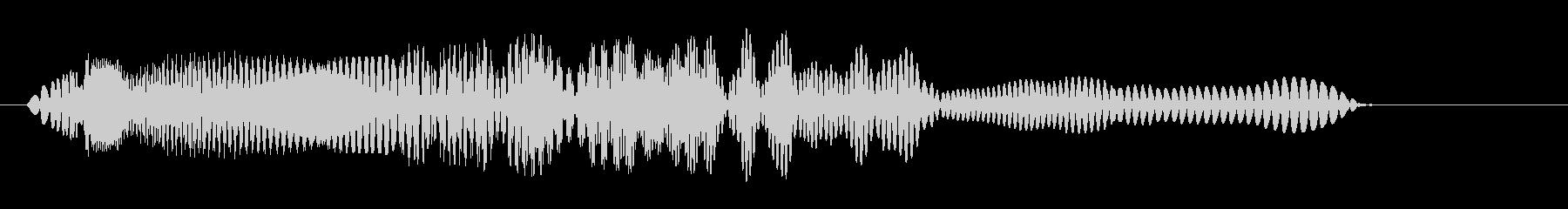 ピューン(鋭い発射音)の未再生の波形