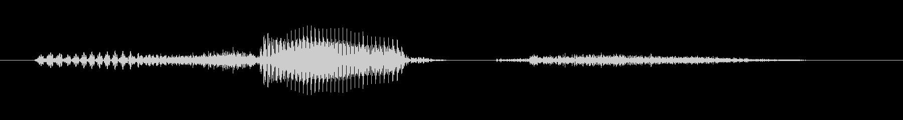 右折の未再生の波形