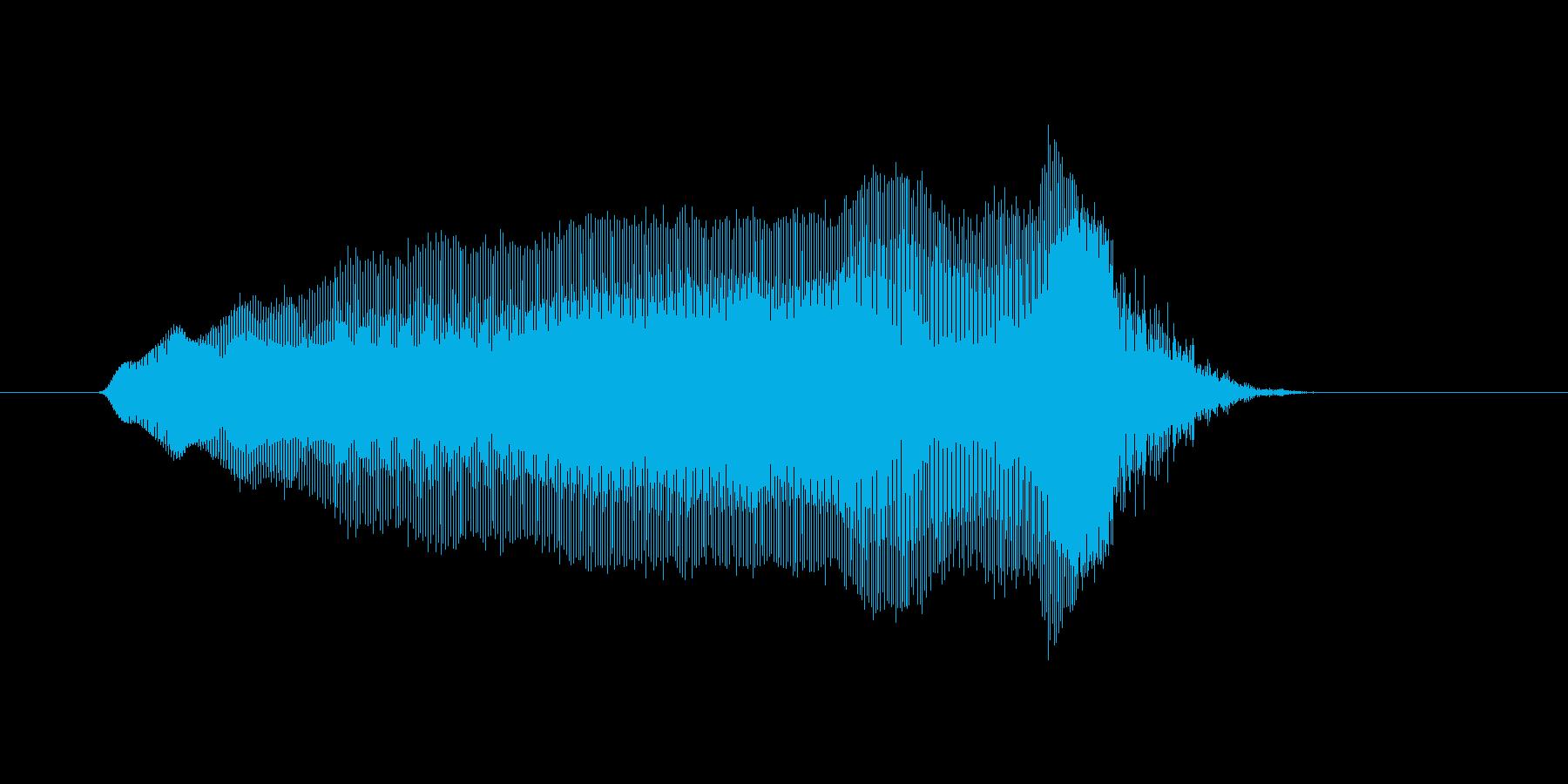 うわぁ〜!の再生済みの波形