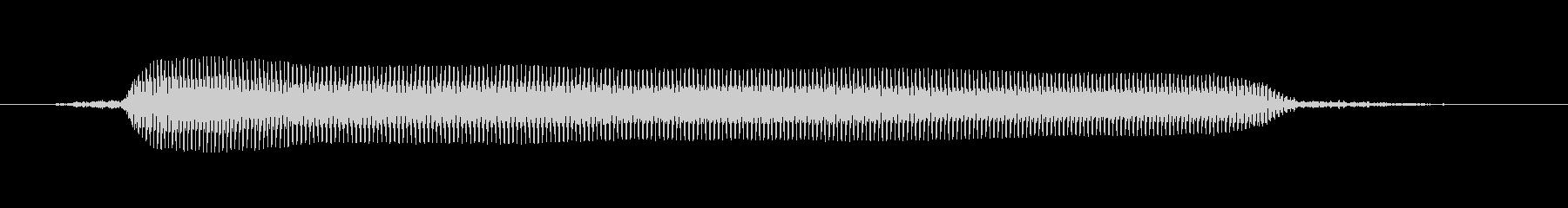 ふ~ん(冷めた声)の未再生の波形