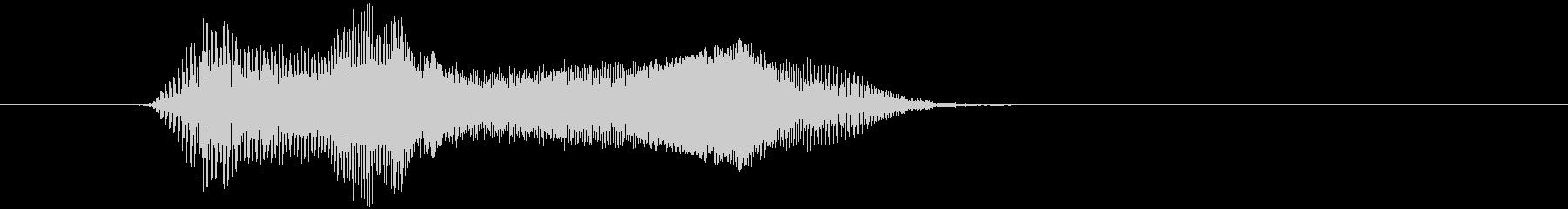 「ワーオ」の未再生の波形