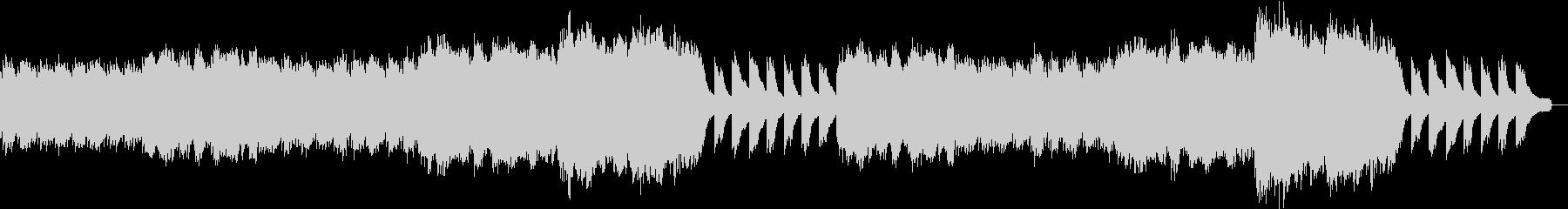 ノスタルジックなヒーリングの未再生の波形