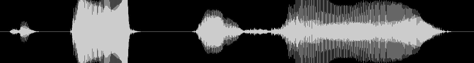 ステップ3(こども)の未再生の波形