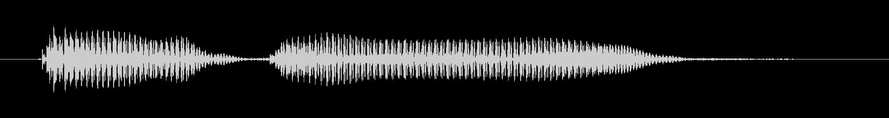 ティーンメスC:わかりましたの未再生の波形