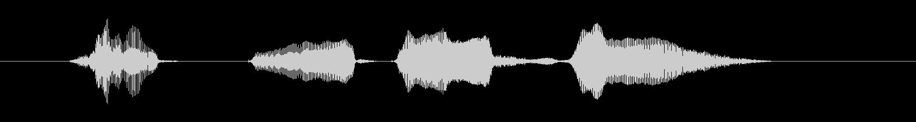 ハッピーバースデー(女の子)の未再生の波形