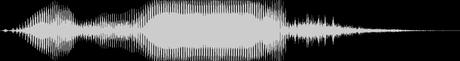 もしもしの未再生の波形