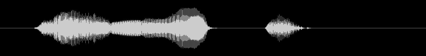 タイムアップ(明るい・女声)の未再生の波形