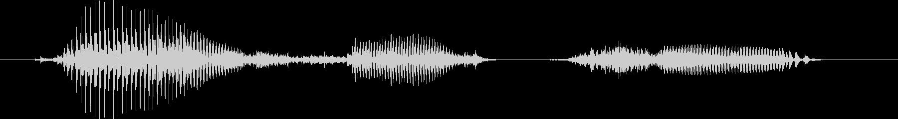 開催中の未再生の波形