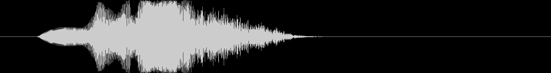 ホエー(おもしろ、気の抜けた)の未再生の波形