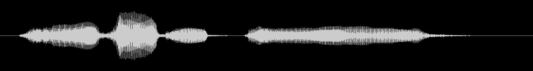 やられた〜's unreproduced waveform