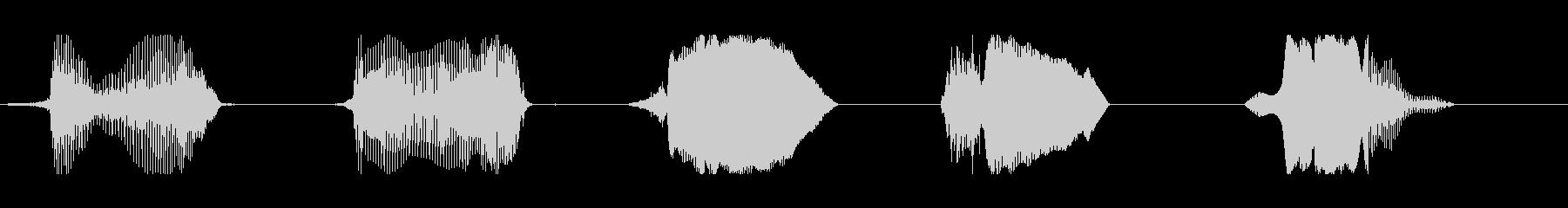 カウント 54321 (英語・おちゃらけの未再生の波形