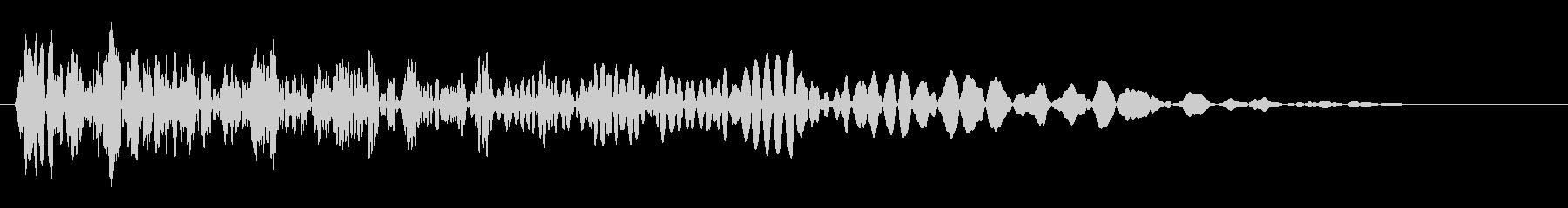 シューン(通過の音)の未再生の波形
