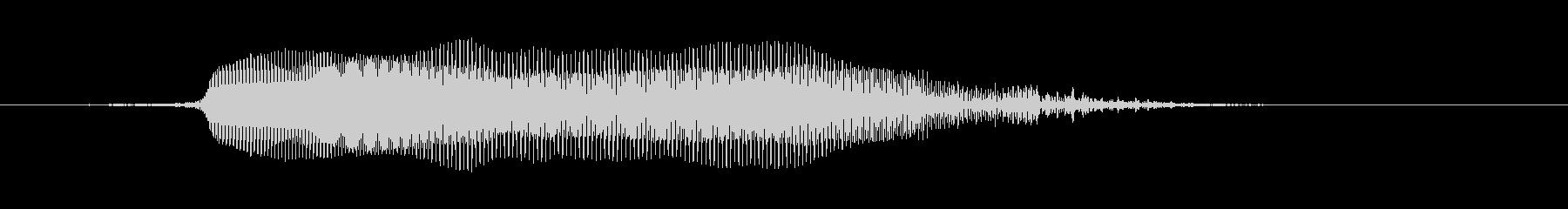 うわぁ!(驚いて)の未再生の波形