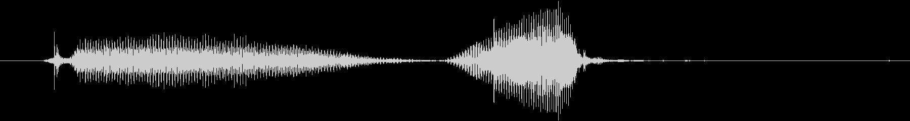 だーめ(2歳児の生声です)の未再生の波形