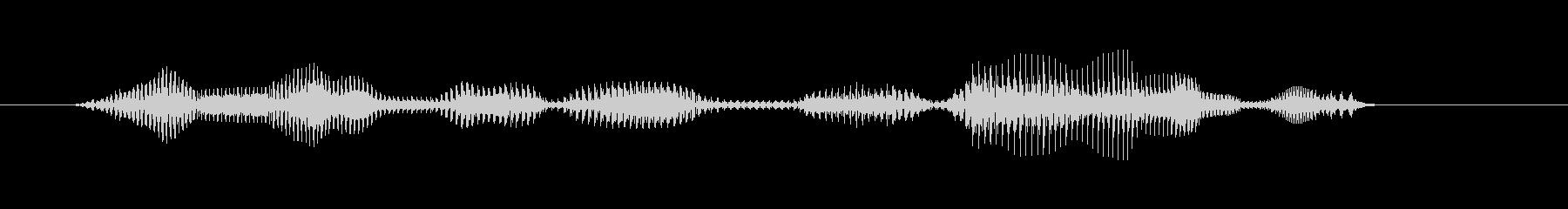 今ならもらえるの未再生の波形