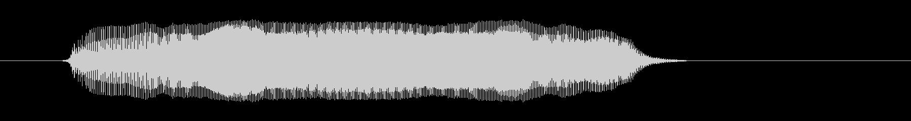 うー の未再生の波形