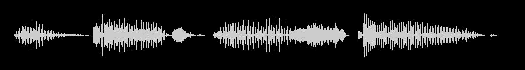 ティーンオスC:わかりませんの未再生の波形