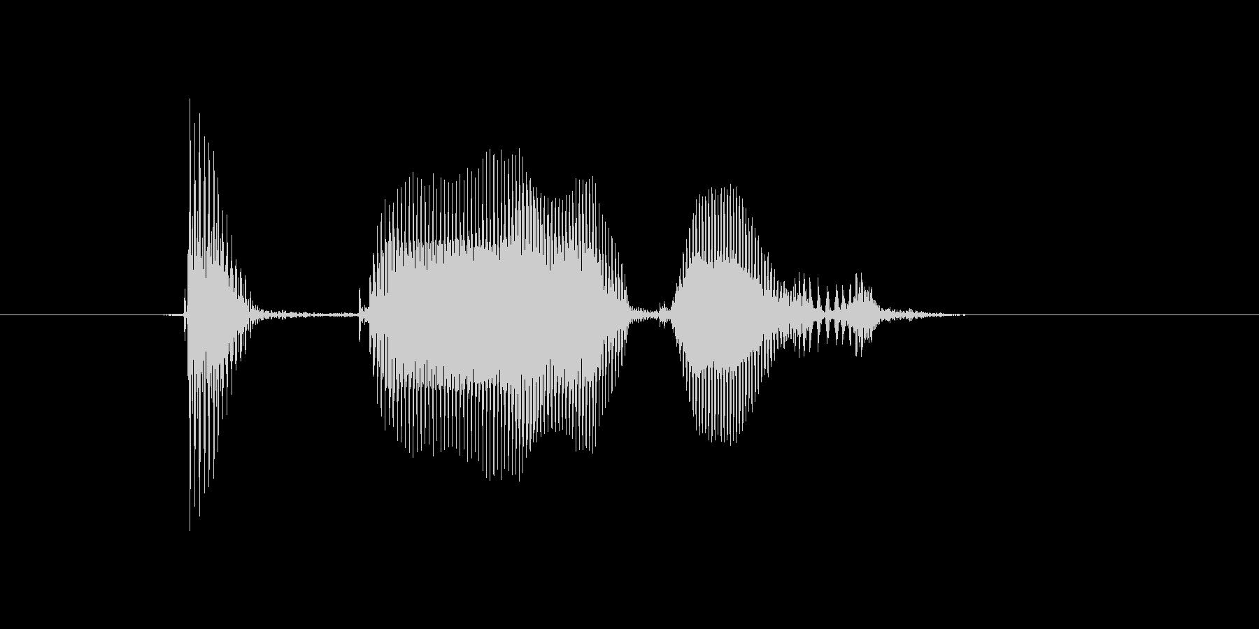 おかえりの未再生の波形