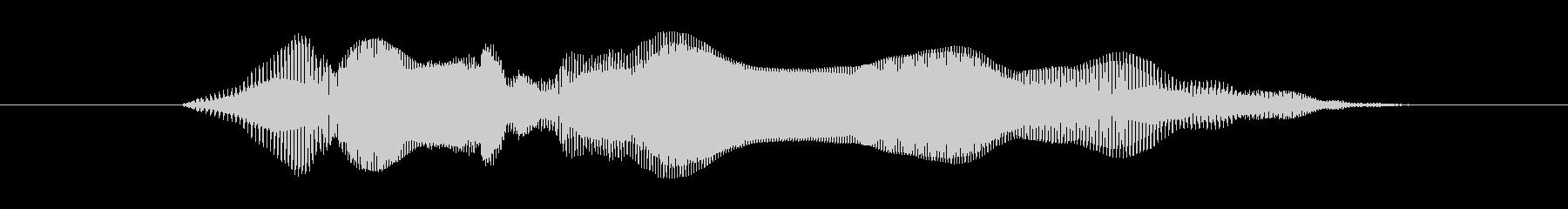 鳴き声 女性応援01の未再生の波形