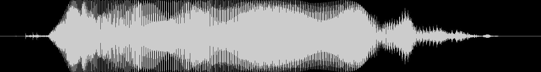 きゃーの未再生の波形