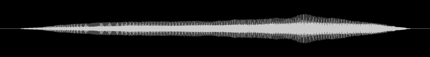 プゥ〜(オナラ)の未再生の波形