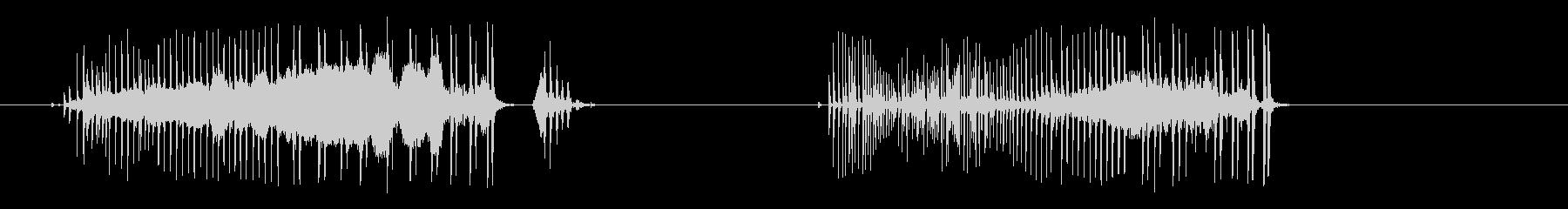 Yell、Stretch&Whiz...の未再生の波形