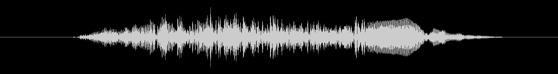 鳴き声 スクリームヒステリックオス01の未再生の波形