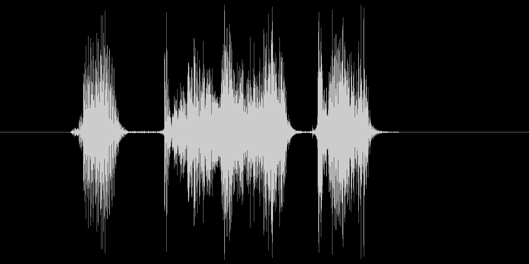 「バカスカ」の未再生の波形